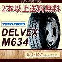 トーヨータイヤ DELVEX M634 215/85R16 120/118L◆デルベックス バン・小型トラック用サマータイヤ