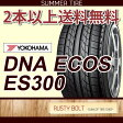 サマータイヤ ヨコハマ DNA ECOS ES300 155/70R13 75S◆エコス 軽自動車におすすめ スタンダードタイヤ