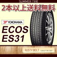 サマータイヤ ヨコハマ ECOS ES31 155/65R13 73S◆エコス 低燃費タイヤ 軽自動車におすすめ