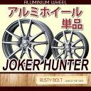アルミホイール単品 ウェッズ JOKER HUNTER 16インチ(16×6.5)◆ジョーカーハンター 乗用車におすすめ