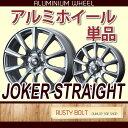 アルミホイール単品 ウェッズ JOKER STRAIGHT 18インチ(18×7.5 & 18×8.0)◆ジョーカーストレート 乗用車におすすめ