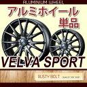 アルミホイール単品 ウェッズ VELVA SPORT 14インチ(14×4.5)◆ヴェルヴァスポルト 軽自動車におすすめ