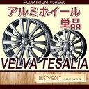 アルミホイール単品 ウェッズ VELVA TESALIA 17インチ(17×7.0)◆ヴェルヴァテサリア 乗用車におすすめ