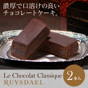 ル・ショコラ・クラシック(ruysdael)【東京土産 お菓...
