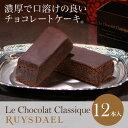 ル・ショコラ・クラシック(ruysdael)【東京土産 お菓子 洋菓子 菓子折り チョコレート