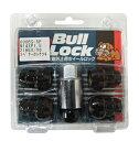 BULL LOCK 盗難防止用ロックナット(M14×P1.5)5個セット(適合車種/ランドクルーザー200・ランドクルーザー100・ランドクルーザー76・ランドクルーザー79他)