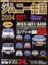ジムニー缶詰2004