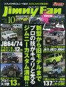 ジムニーファン Vol.10