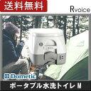 ポータブルトイレ 水洗 フラッシュボタン式 ドメティック Mタイプ 9.8L 972 アウトドア 災害 介護