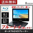 ポータブルブルーレイプレーヤー ポータブルDVDプレーヤー 再生専用 GH-PBD10D-BK グリーンハウス Blu-ray