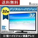 32インチ 液晶テレビ 32型 32V型 デジタルハイビジョン テレビ 外付けHDD録画機能搭載 WS-TV3259B 液晶TV