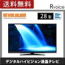液晶テレビ 28型 デジタルハイビジョン 28インチ LED テレビ ZM-2800TV