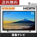 液晶テレビ 32型 デジタルハイビジョン 32インチ LED テレビ ZM-TV0032