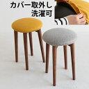 スツール 木製 座面カバー取り外し 洗濯可 座面高47cm 丸椅子 1脚 ICEMS3066