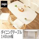 ZAGO フォーマイカ ダイニングテーブル 140cm幅 ★