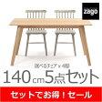 ダイニング5点セット ZAGO オーク無垢 【1】140cm幅テーブル + チェア4脚 ★