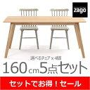 ダイニング 5点セット OSLOZAGO オーク無垢 【2】160cm幅テーブル + チェア4脚 ★