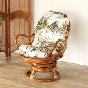 回転椅子 籐製 回転座椅子 肘付き ラタンチェア 回転式 籐椅子 ハイバック 座椅子 クッション やわらかい 座り心地 立ち座り 楽々 軽い 丈夫 イス 和室 リラックス リーフ柄 敬老の日 父の日 母の日 祖父 祖母 プレゼント おすすめ 創業100年籐家具専門メーカー C299HRC