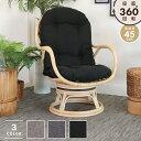 籐 回転いす チェア クッション3色から選べる 椅子 パーソナルチェア ハイバック リラックスチェア ラタン 木製 旅館 ホテル レトロ クラシック ナチュラル ブリーズ 北欧 母の日 祖父 祖母 プレゼント おすすめ C2901NDX