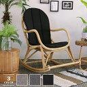 ロッキングチェア クッション3色から選べる パーソナルチェア 椅子 リビングチェア イージーチェア リラックスチェア おしゃれ 籐 ラタン 木製 レトロ アジアン 母の日 祖父 祖母 プレゼント おすすめ C2912NWX