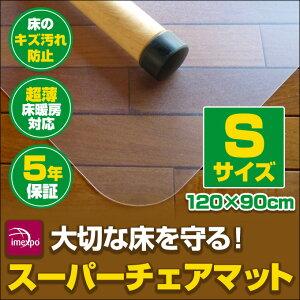 sakamotohouse× デンマーク ポリカーボネート スーパーチェアマット サカモト