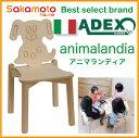 子供椅子 子供イス ベビーチェア 子ども 椅子 学習椅子 学習チェア 木製 動物形 イタリア アデックスキンダー社 アニマランディア イヌ