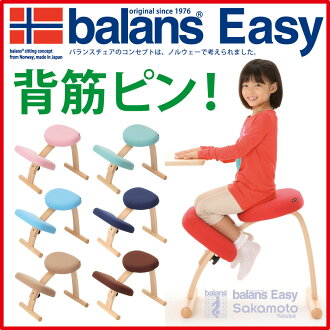 2014 Rakuten market EXPO award winners! Balance Chair is safe proven genuine Sakamoto House over 160000 vehicles from relief 10-year warranty! Better attitude learning Chair ☆ learning Chair ☆ Chair easy
