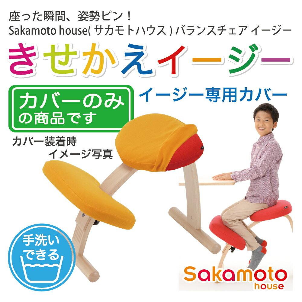 バランスチェア バランスチェアー専用カバーのみ(座+膝用セット)学習椅子 北欧家具 16万…...:rybo:10000057
