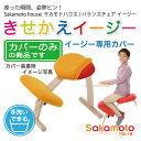 バランスチェア バランスチェアー専用カバーのみ(座+膝用セット)学習椅子...