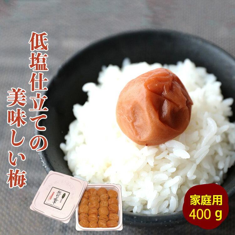 低塩仕立てのおいしい梅 400gご家庭用の商品画像