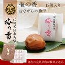 梅の香 12個入り昔ながらの梅干(白干し梅)