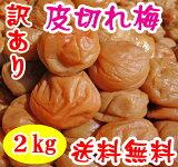 皮切れはちみつ梅 2kg(1kg x 2個)(のし、包装不可)