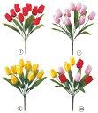 チューリップブッシュ(9) 造花 フラワー 人工観葉植物 花束 [FLBU1687]【フェイク グリーン 資材 フラワー アレンジメント】