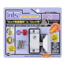 DS-IN-1U インサイドロック シルバー 2本キー 00721054-001