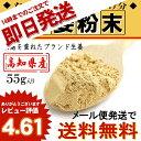 生姜パウダー 国産 55g 高知県産 生姜粉末 無添加 無着色 ジッパー付袋 蒸ししょうが