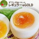 燻製卵 半熟 スモッち&GOLDセット 10個入産地直送 通常よりもより