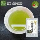ワンコイン 送料無料 煎茶 宮崎県産 無農薬 釜炒り緑茶 12gお試し 煎茶 500円シリーズ にもオススメ 詰め合わせにもオススメです