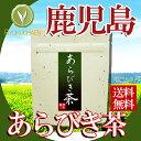 送料無料 かごしま県産 あらびき茶 40g × 4袋 緑茶園限定 粉末緑茶 母の日 敬老の日 ギフト にもオススメ ジッパータイプ 詰め合わせにもOKです