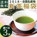 【送料無料】選べる 新茶 福袋 3本セットオススメは「店長お...