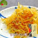【送料無料】ちりめん山椒 たっぷり105g伝統の技法 炊き上...