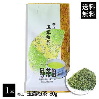玉露茶灰塵美味 konacha 綠茶 80g 精靈茶氨酸兒茶素流行粉的茶糖果茶粉粉棕色壽司上升茶 * 航運