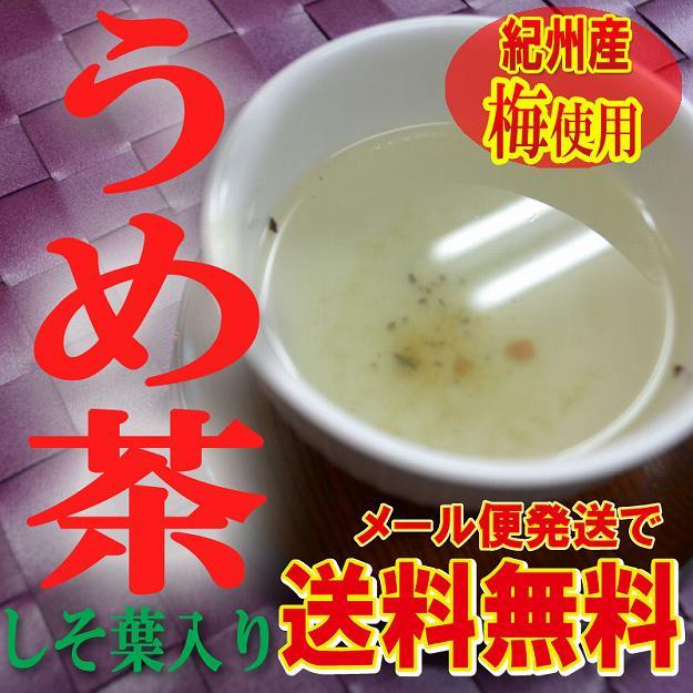 口コミで大人気!紀州産梅使用 特選うめ茶 40g×2袋 しそ葉入り メール便で送料無料※代引きの場合は別途送料がかかります。