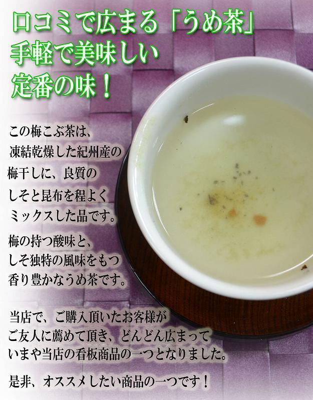 口コミで大人気!紀州産梅使用 特選うめ茶 40...の紹介画像2