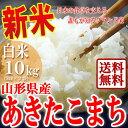 【30年産新米】山形県産 あきたこまち 白米 10kg(5k...