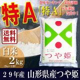 【】【特別栽培米】新米 山形産つや姫2kg減農薬・減化学肥料 26年産 ブランド米10P13Dec14