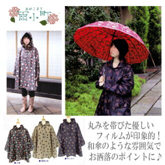 Rainy small town! Even during the rainy season to spectacular! I will look forward to rainy days! 大椿, rain, hydrangea, Wanshou mum, poppy and black cat! Bevel from the buzz from kurochiku ' Kyoto from kurochiku 16 bones umbrella ""