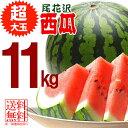 訳あり 尾花沢すいか 6L 1玉(11kg以上) 山形県産 ...