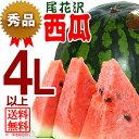山形県産 尾花沢すいか 秀品 4L・5L(9kg以上)大玉す...
