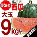 尾花沢スイカ 訳あり 4L 5L 1玉(9kg以上) 山形県...