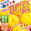 【台風接近の為、緊急セール!第2段】山形県産 黄桃 2kg(7?12玉前後)敬老の日 ギフト 化粧箱